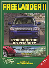 LAND ROVER FREELANDER 2  с 2006г.  Руководство по ремонту.