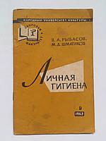 """В.Рыбасов """"Личная гигиена"""". Факультет здоровья. 1962 год"""