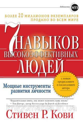 """Книга """"7 навичок високоефективних людей"""" Стівен Кові."""