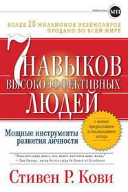 """Книга """"7 навыков высокоэффективных людей"""" Стивен Кови."""