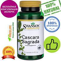 Каскара Саграда, cascara sagrada,  натуральное слабительное для контроля веса. Решение всех проблем!