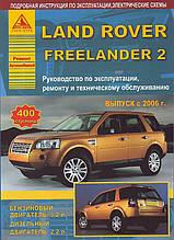 LAND ROVER FREELANDER 2  Руководство по эксплуатации, ремонту и техническому обслуживанию с 2006г.