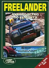 LAND ROVER FREELANDER   Модели 1997-2006 гг.  Руководство по ремонту и обслуживанию