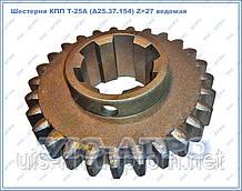 Шестерня Т-25А (А25.37.154) Z=27