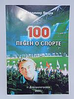 Ярцев В. 100 песен о спорте (б/у).