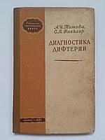 """А.Титова """"Диагностика дифтерии"""" Медгиз 1961 год"""
