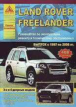 LAND ROVER FREELANDER  Модели 1997-2006гг.  Руководство по эксплуатации, ремонту и техническому обслуживанию.