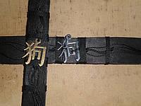Браслеты для двоих из кожи на руку иероглифы год Собаки, ручная работа. Цена указана за пару