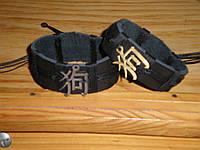 Парные браслеты для двоих из кожи на руку иероглиф ГОД СОБАКИ, ручная работа. Цена указана за пару