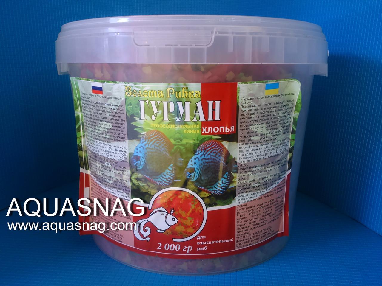 Гурман -2кг, корм предназначенный для кормления  рыб с привередливым вкусом