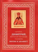 Акафист святителю Димитрию Ростовскому, чудотворцу (с житием)