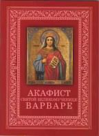Акафист святой великомученице Варваре(с житием)
