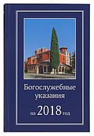 Богослужебные указания на 2018 год, фото 1