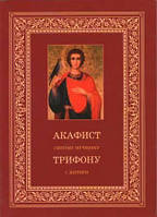 Акафист святому мученику Трифону (с житием