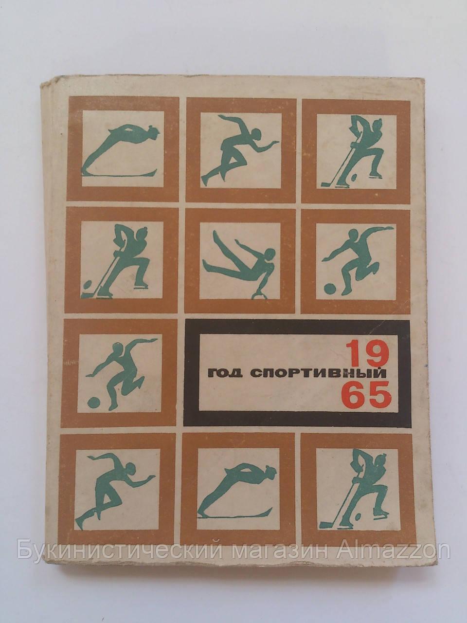 1965 год спортивный