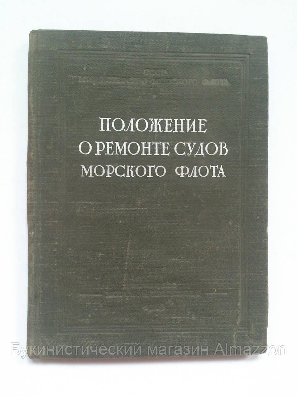 8696e9a4fb7e8 Положение о ремонте судов морского флота 1949 год - Букинистический магазин  Almazzon в Одессе