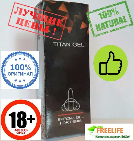 Titan Gel для увеличения члена титан гель оригинал официальный ...