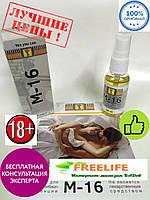 М-16 ! препарат для поднятия либидо и потенции №1 в Украине, оригинал, купить. Официальный сайт
