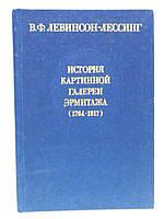 Левинсон-Лессинг В.Ф. История Картинной галереи Эрмитажа (1764-1917) (б/у).