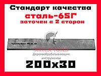 200х30 двухсторонний строгальный нож по дереву сталь 65Г