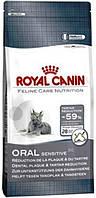 Корм Royal Canin (Роял Канин) ORAL SENSITIVE для кошек для профилактики образования зубного камня 0.4 кг
