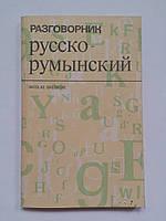 Разговорник русско-румынский