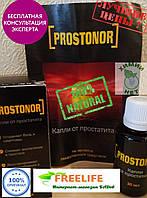 ProstoNor (Простонор) от простатита.Официальный сайт.