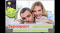Zeroprost (Зеропрост) - средство от простатита, фото 1