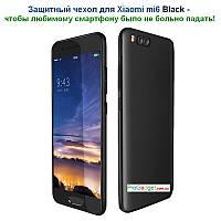 Защитный чехол для Xiaomi mi6 Protective Case Black - чтобы любимому смартфону было не больно падать!