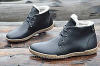 Зимние мужские ботинки натуральная кожа подошва полиуретан черные Харьков (Код: Ш994а)