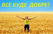 Вітаємо с Днем Незалежності України!