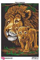 Схема для вышивки бисером Лев и львенок. ММЖМ-001
