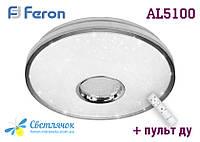 Светодиодная люстра с пультом 60w Feron AL5100 EOS 3000К-6500К