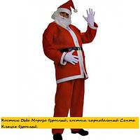 Костюм Деда Мороза взрослый, костюм карнавальный Санта Клауса взрослый
