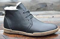 Зимние мужские ботинки натуральная кожа подошва полиуретан черные Харьков (Код: М994)