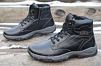 Мужские зимние ботинки, полуботинки натуральная кожа черные толстая подошва (Код: М988а)