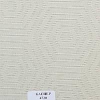 Рулонные шторы Ткань Каспер 4720 Белый