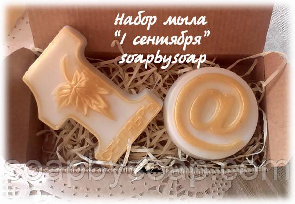 """Набор мыла """"1 сентября"""", фото 1"""