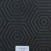 Рулонные шторы Ткань Каспер 4729 Чёрный