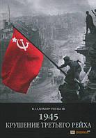 Владимир Ушаков 1945. Крушение Третьего Рейха