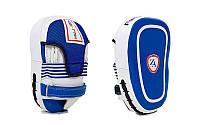Лапа Изогнутая кожаная (2шт) Zelart ZB-6157 (крепление на липучке, р-р 26x18x9см, бело-синяя)