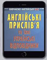 Ганна Зінченко Англійські прислів`я та їх українські відповідники