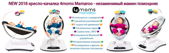 4moms mamaroo
