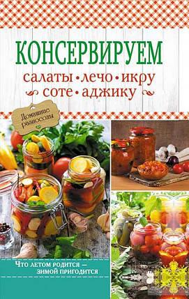 Консервируем салаты лечо икру соте аджику Кузьмина Книжковий клуб, фото 2