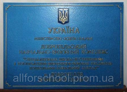 """Вивіска фасадна """"Добропільський НВК"""" - Allforschool в Харькове"""