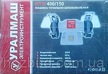 Точило электрическое УРАЛМАШ МТШ 400/150