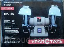 Точило электрическое УРАЛСТАЛЬ УТ-1050