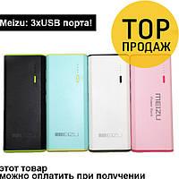 Внешний аккумулятор Meizu 30000 mAh Павер Банк на 3 USB / Зарядное устройство, зарядка, Pawer Bank