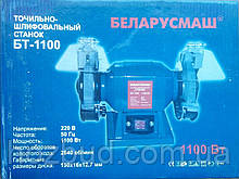 Точило электрическое БЕЛАРУСМАШ БТ-1100