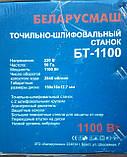Точило электрическое БЕЛАРУСМАШ БТ-1100, фото 3